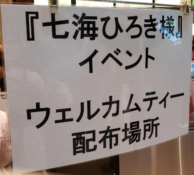 七海 ひろき ツイッター